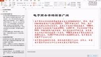 PowerPoint2013 第4章 格式化文本
