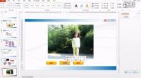 PowerPoint2013 第24章 触发器控制视频播放