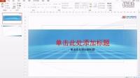 PowerPoint2013 第20章 模板、讲义母版及备注母版的应用