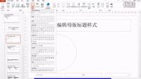 PowerPoint2013 第18章 幻灯片版式介绍及如何巧建版式