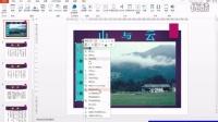 PowerPoint2013 第15章 超链接与动作的应用
