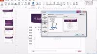PowerPoint2013 第16章 应用多模板轻松设置目录