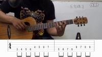 脸谱吉他乐句练习1食指开始的横向游走