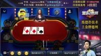 德州扑克:金牌冠军对抗赛胡勇实力夺冠2