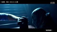 《X战警-天启》预告片