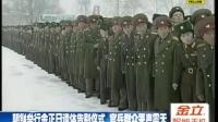 媒体凭扶灵车位置安排解析朝鲜新领导班子-金正日逝世-金正恩-领导_新浪视频