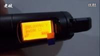 G3无线话筒使用维修3_高清