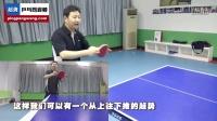 《全民学乒乓直拍篇》第4集:直拍加力推技术 乒乓球教学视频