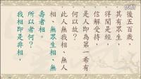 《金剛經》王菲居士(經文版)