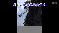 (片长15:57)6-1周菊红组团赴江西省宜春市温汤镇旅游专辑(DVD光盘)