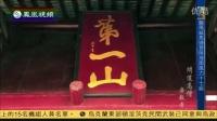 佛教文化艺术--广教寺系大势至菩萨道场 大胜菩萨身穿龙袍