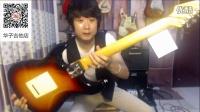 华子评测:巴西tagima tg530电吉他试听