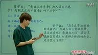 【六年级语文】:走近儒家之《论语》、《孟子》