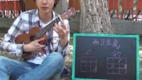 Mr.Liu初级尤克里里教学《两只老虎》弹唱