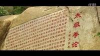 王志远VS许佳俊2016年大青山国际太极拳大赛战神争霸赛