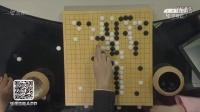 2016人机大战第1局李世石—AlphaGo(柯洁陈盈)