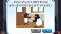 倒霉熊系列游戏之倒霉熊拯救企鹅1-15关小主公解说