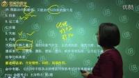 金英杰2016中医助理真题解析班-试卷二-第4节(共8节)