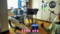 《吴俊秀爵士鼓集体课教程》示范曲目二《我的家》