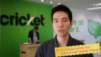 How视频:在美国如何拨打中国大陆的电话