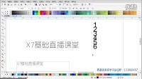 CDRX7基础教程《CDR文本工具的应用》CorelDRAW入门教程