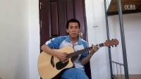 泰玛杯 泡泡吉他 网络视频弹唱大赛    参赛曲目《父亲》
