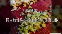 酸菜草鱼做法-烹饪教学天天美食家常菜做法大全视频教程