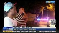 """美国发生史上最为严重的枪击案:遭劫持人质与母亲的""""最后通话"""" 上海早晨 160613"""