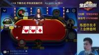 德州扑克:胡勇实战千万大奖赛1斩获季军