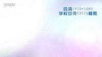 学校宣传 EDIUS片头企业宣传片教育宣传片学校专题片EDIUS模版a63/25