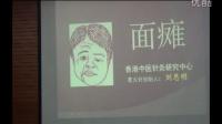 刘恩明毫火针培训班视频 (8)_clip