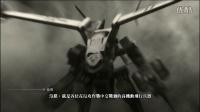 最終幻想 零式 Type -0 HD  [3] 中文字幕 - 大量破壞兵器的時代