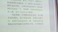 按摩店的经营与管理(闽医堂加盟连锁店内部课程) (3)