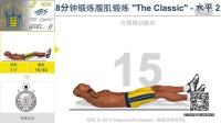 P4P-8分钟腹肌锻炼02 - 中级