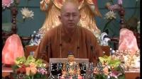 (01)解脫煩惱-彌陀助念法會-法宣法師_2011(粵語)