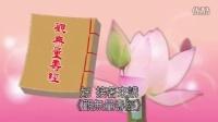 (01)當生成就-清明彌陀助念法會-法宣法師2014(粵語)