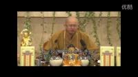(03)面對死亡的態度-法宣法師(華語)