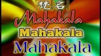 (讀誦)佛說犘訶迦羅大黑天財神-法宣法師2006(粵語)
