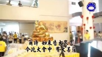 (讀經)大黑天財神祈福法會-法宣法師2014(粵語)