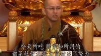 (02)大黑天財神祈福法會-法宣法師2010(粵語)