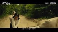 【每周独家】《想念哥哥》预告片 2016-01-21上映