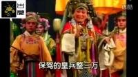 曲剧《刘公案》凤驾行 一折  主演王翠玲