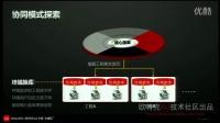 AEC-B004-BIM协同模式探索与信息高效利用