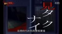 健欣地带TV 「電玩怪談」第八集「任天堂」
