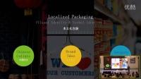 FBIF2016 竹文峥,朗标 主题演讲:饮食类品牌的包装设计:你预料之外的挑战?