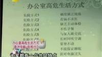 中医李智《大都市养生秘籍》
