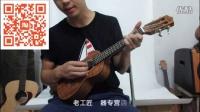 LEHO贝壳尤克里里小吉他乌克丽丽LHUC-ASAK相思木全单音色试听老工匠乐器.mp4