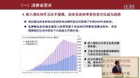 FBIF2016 Zhengyu Jin-Analysis of Food Industry Development Trends