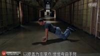 囚徒健身 俯卧撑 第三式 膝盖俯卧撑