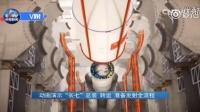 """动画演示""""长征七号""""运载火箭总装 转运 准备发射全流程"""